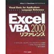 Excel2000 VBAリファレンス(Office2000・Visual Basicランゲージリファレンス) [単行本]