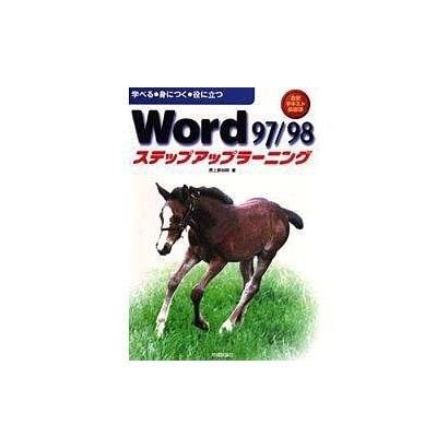 Word97/98ステップアップラーニング [単行本]