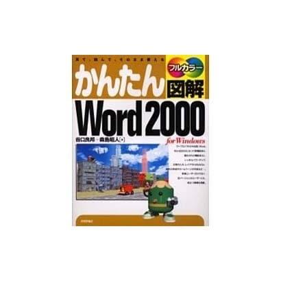 かんたん図解 Word2000 [単行本]