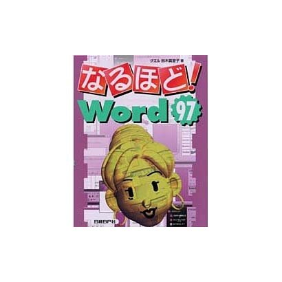 なるほどWord97 [単行本]