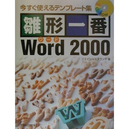 雛形一番Word2000―今すぐ使えるテンプレート集 [単行本]