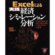 Excelによる実践経済シミュレーション分析―ひと目でわかる!!2015年まで続くバブルサイクル大不況 [単行本]
