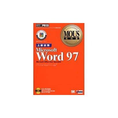 MOUS教科書 Microsoft Word97上級試験 [単行本]