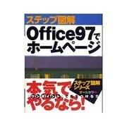 ステップ図解 Office97でホームページ(ステップ図解シリーズ) [単行本]