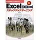 Excel2000 ステップアップラーニング 基礎編 [単行本]