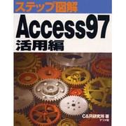 ステップ図解 Access97 活用編(ステップ図解シリーズ) [単行本]