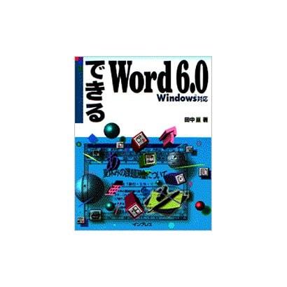 できるWord6.0―Windows対応 [単行本]