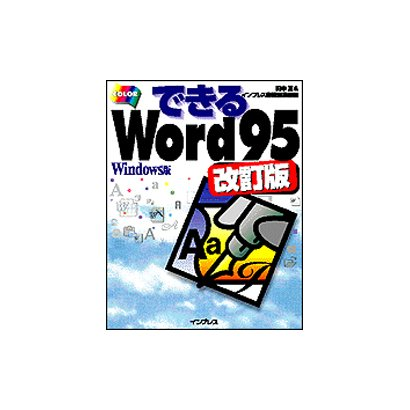 できるWord95 Windows版 改訂版 [単行本]