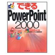 できるPowerPoint2000 Windows版 [単行本]