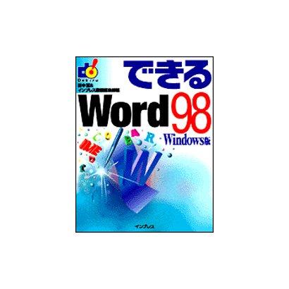 できるWord98 Windows版 [単行本]