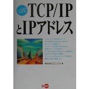 これならわかるTCP・IPとIPアドレス [単行本]