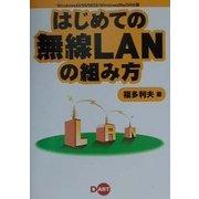 はじめての無線LANの組み方―Windows95/98/98SE/WindowsMe/2000版 [単行本]