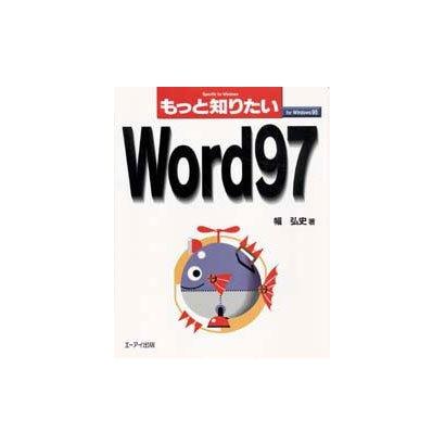 もっと知りたいWord97―for Windows95 Specific for Windows [単行本]