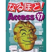 なるほどAccess97 [単行本]