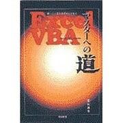 Excel VBA マスターへの道―続・こっそりひそかにVBA [単行本]