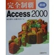 完全制覇Access2000基礎 [単行本]