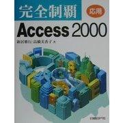 完全制覇Access2000 応用 [単行本]
