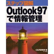 ステップ図解 Outlook97で情報管理 [単行本]