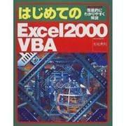 はじめてのExcel2000VBA [単行本]