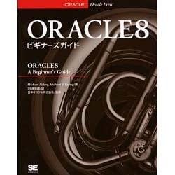 ORACLE8ビギナーズガイド [単行本]