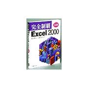 完全制覇Excel2000 応用 [単行本]