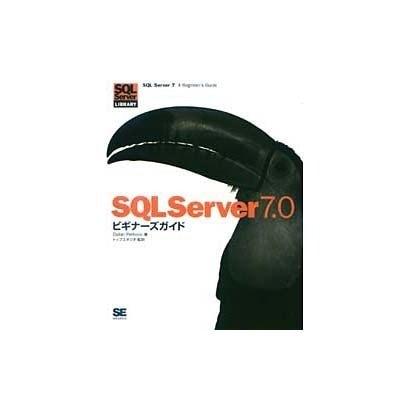 SQLServer7.0ビギナーズガイド(SQL Server LIBRARY) [単行本]