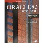 ORACLE8iビギナーズガイド [単行本]