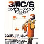 3層C/S(クライアント/サーバー) コンピューティングケーススタディ [単行本]
