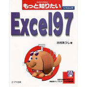 もっと知りたいExcel97 for Windows95―Specific for Windows [単行本]