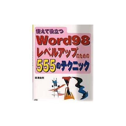 使えて役立つ Word98 レベルアップのための555のテクニック [単行本]