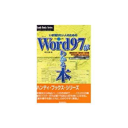 Word97がわかる本(ハンディ・ブックス・シリーズ〈2〉) [単行本]