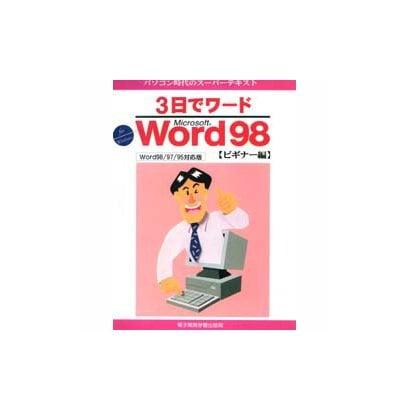 パソコン時代のスーパーテキスト 3日でワード Microsoft Word98 ビギナー編 [単行本]