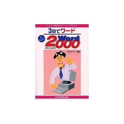 3日でワード―Microsoft Word2000 ビギナー編(パソコン時代のスーパーテキスト) [単行本]