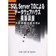 SQL Server7.0によるデータウェアハウス構築講座 [単行本]