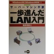 一歩進んだLAN入門―Windows98/Windows98SE版 [単行本]
