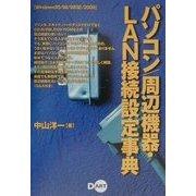 パソコン/周辺機器・LAN接続設定事典―Windows95/98/98SE/2000 [単行本]