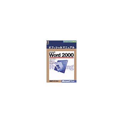 Microsoft Word2000 オフィシャルマニュアル(マイクロソフト公式解説書) [単行本]