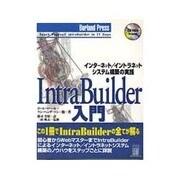 IntraBuilder入門―インターネット・イントラネットシステム構築の実践 [単行本]