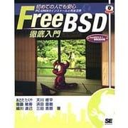 FreeBSD徹底入門―初めての人でも安心 PC-UNIXのインストールと完全活用 FreeBSD2.2.1-RELEASE [単行本]