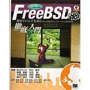 FreeBSD(98)徹底入門―PC-UNIXのインストールと完全活用 [単行本]