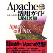 Apache活用ガイド UNIX編 [単行本]