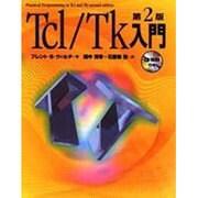 Tcl/Tk入門 第2版 [単行本]