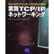 Microsoftオペレーティングシステムにおける実践TCP/IPネットワーキング [単行本]