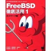 FreeBSD徹底活用―PC-UNIXを本当に使いこなしたいあなたに〈1〉ネットワーク編 [単行本]