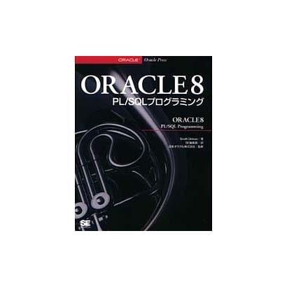 ORACLE8 PL/SQLプログラミング [単行本]