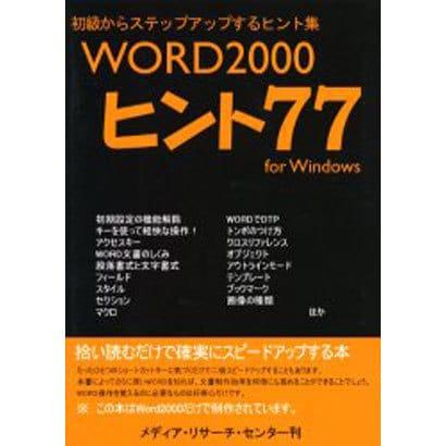 WORD2000ヒント77 for Windows―ステップアップするためのヒント集 [単行本]