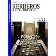 KERBEROS―ネットワーク認証システム [単行本]