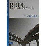 BGP4―ドメイン間経路制御プロトコル(最新ネットワーク技術ハンドブック) [単行本]