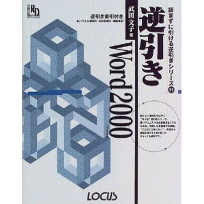 逆引きWord2000(読まずに引ける逆引きシリーズ〈11〉) [単行本]