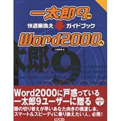 一太郎9からWord2000へ快適乗換えガイドブック(乗換えシリーズ〈2〉) [単行本]